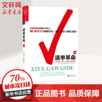 清单革命(经典版) 北京联合出版公司