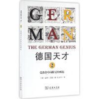 德国天才(2)受教育中间阶层的崛起 (英)彼得・沃森(Peter Watson) 著;王志华 译