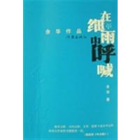 【旧书二手书正版8成新】在细雨中呼喊 余华著 作家出版社 9787506356244