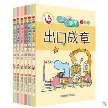 出口成章(1A级)/成语小学堂 1A-6A级 全六册 双色版 7-10-12岁少儿童成语故事书 1-6年级小学教辅书暑期成语课外读物 儿童成语学习