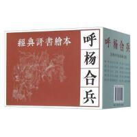 呼杨合兵(套装共10册) 黑龙江美术出版社 编 黑龙江美术出版社 9787531861089