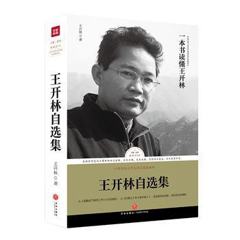 王开林自选集 王开林 天地出版社 9787545533781 正版书籍!好评联系客服优惠!谢谢!