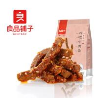 良品铺子 冷吃牛肉条120gx1袋冷吃熟食牛肉麻辣零食牛肉干肉脯