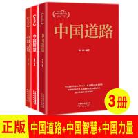 3本合集 正版中国力量+中国智慧+中国道路 新中国70年向世界贡献了什么 天津人民出版社