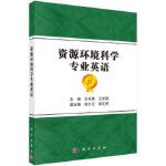 【正版现货】资源环境科学专业英语 石兆勇,王发园 9787030520173 科学出版社