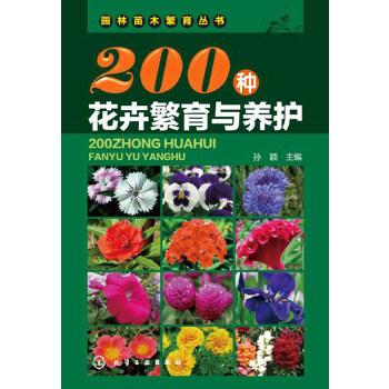 200种花卉繁...