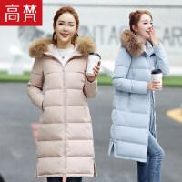 高梵2018秋冬季新款貉子毛领中长款羽绒服女 韩版时尚纯色外套潮