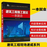 建筑工程施工做法一本就会 建筑施工员和技术员阅读参考书籍 土建工程中各分部分工程施工步骤施工做法书籍