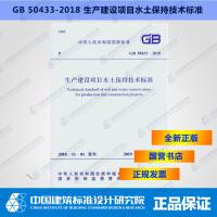 GB50433-2018生产建设项目水土保持技术标准
