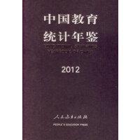 中国教育统计年鉴2012