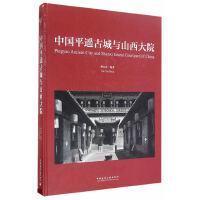 中国平遥古城与山西大院