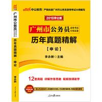 广州公务员考试中公2019广州公务员考试专用试卷历年真题精解申论