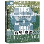 索恩丛书・冷战的终结:1985-1991