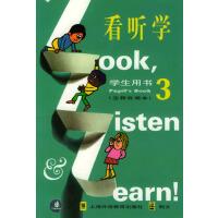 《看听学》注释改编本学生用书(3)