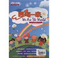 四海一家-加州阳光儿童合唱团(2CD)( 货号:102311322002)