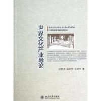 世界文化产业导论/张胜冰 张胜冰//徐向昱//马树华