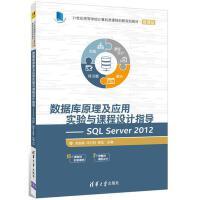 数据库原理及应用实验与课程设计指导:SQL Server2012 刘金岭 等 主编