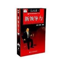新领导力 刘峰 东方燕园 20集10VCD 企业学习培训视频 光盘