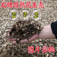 【支持�Y品卡】花生�� 深度�l酵 �m花植料 �m花土 �S�I�B土基�|肥料君子�mq9b