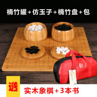围棋套装儿童初学者 19路围棋棋盘黑白五子棋实木象棋盘套装 +包