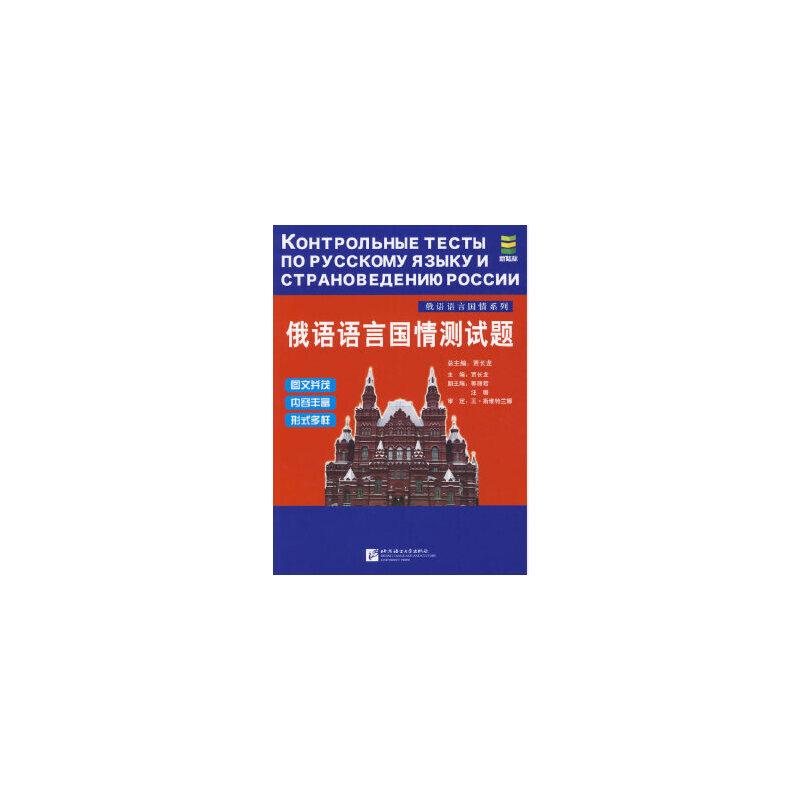 俄语语言国情测试题 贾长龙 北京语言大学出版社 正版书籍请注意书籍售价高于定价,有问题联系客服欢迎咨询。