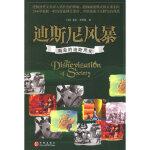 迪斯尼风暴:商业的迪斯尼化 [英]布里曼 ,乔江涛 中信出版社