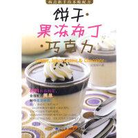 饼干、果冻布丁、巧克力 吴美珠 辽宁科学技术出版社