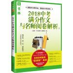 意林2018中考满分作文与名师阅卷解析1