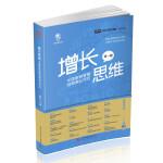 增长思维:中国家装家居经典商业评论