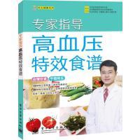 专家指导高血压食谱【正版 古旧图书 速发】