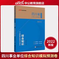 中公教育2020四川省事业单位公开招聘工作人员考试辅导教材综合知识全真模拟预测试卷