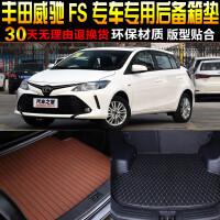 17款一汽丰田威驰FS两厢专车专用尾箱后备箱垫子 改装脚垫配件
