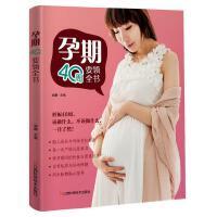 孕期40周要领全书(怀孕40周,该做什么,不该做什么,一目了然!)