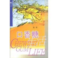 【旧书二手书八五成新】口香糖生活....馆藏