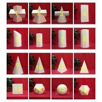 石膏几何体模型 静物素描写生几何形体石膏体艺考美术教具单个摆件