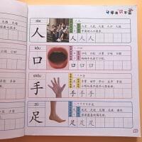 儿童看图识字书带笔画笔顺拼音田字格 幼儿园中大班学前识字教材 幼小衔接宝宝看图认字书3-4-5-6-7岁学习汉字写字入
