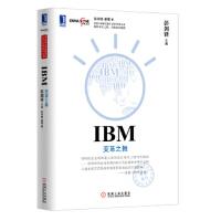 【新书店正版】IBM:变革之舞 彭剑锋 机械工业出版社