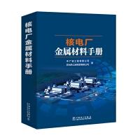 核电厂金属材料手册