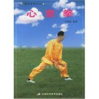 心意拳/武术系列丛书马琳璋9787533722739安徽科学技术出版社