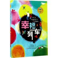 幸福列车 江苏凤凰少年儿童出版社