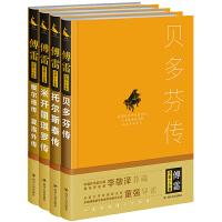 傅雷译著小全集 贝多芬传+服尔德传 夏洛外传+米开朗琪罗传+托尔斯泰传(全套共4册)