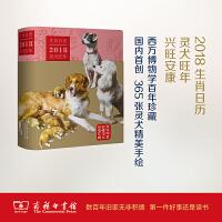 生肖日历:2018灵犬旺年 编者:薛晓源|译者:胡运彪//赵序茅