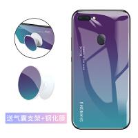 OPPO R15手机壳 R15梦境版手机壳 渐变玻璃壳 全包边个性渐变壳手机套保护壳保护套钢化膜气囊支架