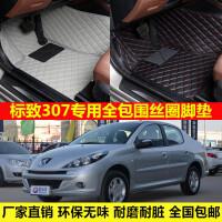 标致307专车专用环保无味防水耐脏易洗超纤皮全包围丝圈汽车脚垫