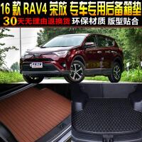 16-17款丰田RAV4荣放专车专用尾箱后备箱垫子 改装脚垫配件