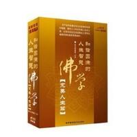 可货到付款!和谐圆满的人生智慧:佛学之完美人生篇 徐文明 主讲 6VCD光盘 视频