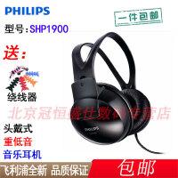 【送绕线器】飞利浦 SHP1900 头戴式耳机 立体声 音乐耳机