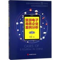 旅游电子商务企业案例分析(第2版) 旅游教育出版社