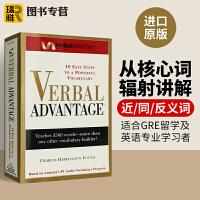 言语优势 具有强大词汇量的十个简单步骤 Verbal Advantage 英文原版 英语单词书 GRE词汇学习手册 SA