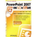 】PowerPoint2007图解入门与实例应用 中国铁道出版社 9787113087104